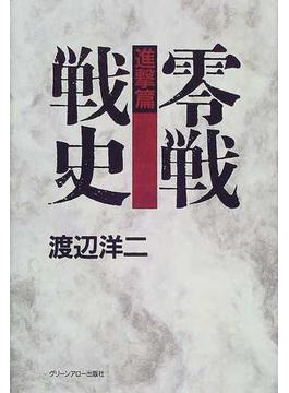 零戦戦史 進撃篇