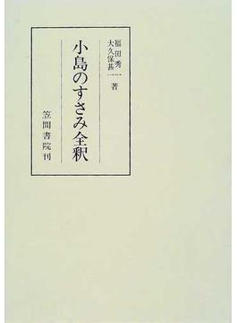 小島のすさみ全釈(笠間注釈叢刊)