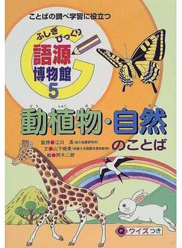 ふしぎびっくり語源博物館 ことばの調べ学習に役立つ クイズつき 5 動植物・自然のことば