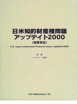 日米知的財産権問題アップデイト 和英併記 2000