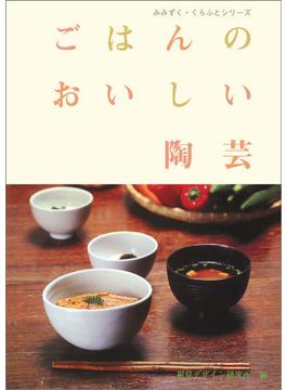 ごはんのおいしい陶芸