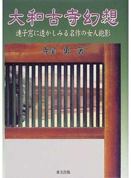大和古寺幻想 連子窓に透かしみる名作の女人抱影