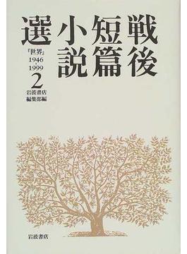 戦後短篇小説選 『世界』1946−1999 2
