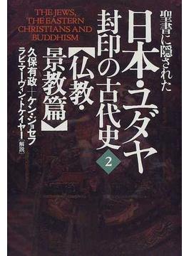 聖書に隠された日本・ユダヤ封印の古代史 2 仏教・景教篇