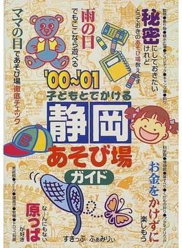子どもとでかける静岡あそび場ガイド '00〜'01