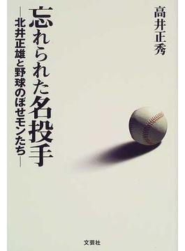忘れられた名投手 北井正雄と野球のぼせモンたち