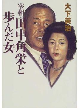 宰相・田中角栄と歩んだ女