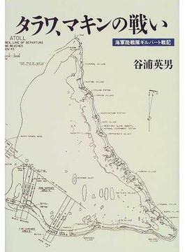 タラワ、マキンの戦い 海軍陸戦隊ギルバート戦記