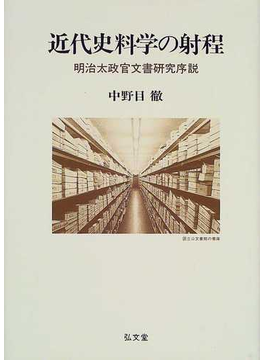 近代史料学の射程 明治太政官文書研究序説