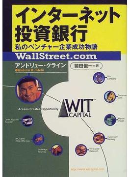 インターネット投資銀行 私のベンチャー企業成功物語