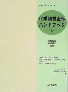 化学物質毒性ハンドブック 5