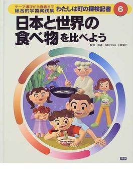 わたしは町の探検記者 総合的学習実践集 テーマ選びから発表まで 6 日本と世界の食べ物を比べよう