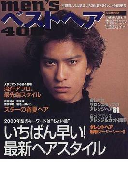 men'sベストヘア400 男の髪型 2000年春号 いちばん早い最新スタイル