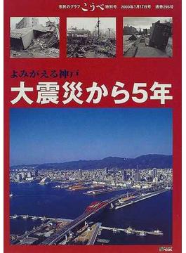大震災から5年 よみがえる神戸
