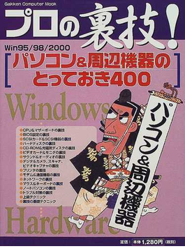 プロの裏技!パソコン&周辺機器のとっておき400 Win95/98/2000(Gakken computer mook)