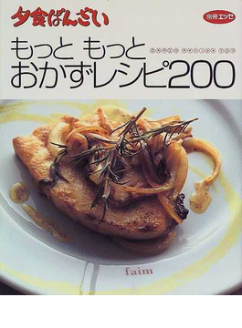 夕食ばんざいもっともっとおかずレシピ200