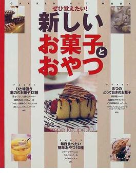 新しいお菓子とおやつ ぜひ覚えたい! Simple recipe 30