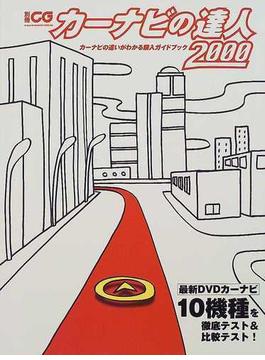 カーナビの達人 カーナビの違いがわかる購入ガイドブック 2000 最新DVDカーナビ10台から選ぶのはこれだ!