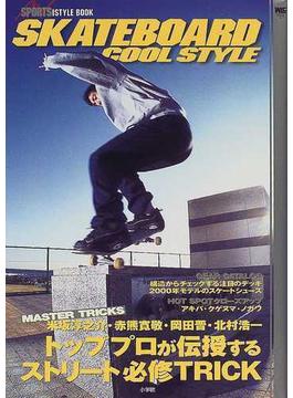 スケートボードクールスタイル