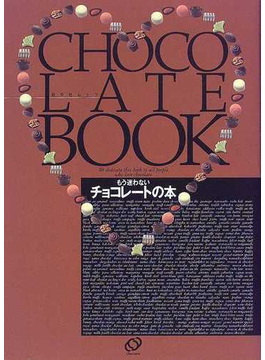 もう迷わないチョコレートの本