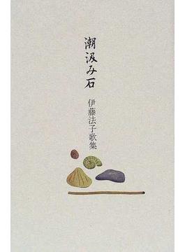 潮汲み石 伊藤法子歌集