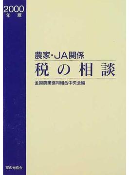 農家・JA関係税の相談 2000年版