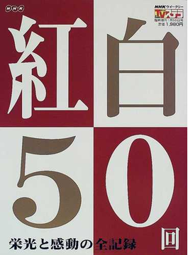 紅白50回 栄光と感動の全記録 永久保存版