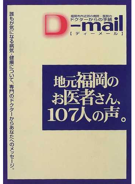 D‐mail 福岡市内近郊の病院・医院のドクターからの手紙 地元福岡のお医者さん、107人の声。