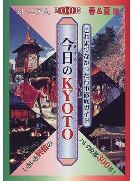 今日のKYOTO 2000年春夏版