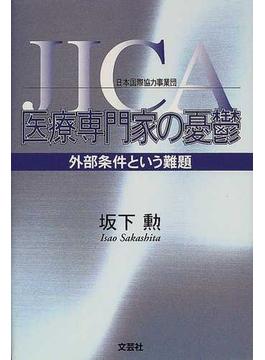 JICA医療専門家の憂鬱 日本国際協力事業団 外部条件という難題