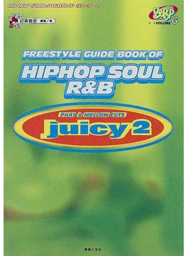 HIPHOP SOUL/R&Bガイドジューシー Freestyle guide book of hiphop soul/R&B 2