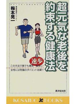 超元気な老後を約束する健康法 速歩−この方法で誰でも確実・簡単に!