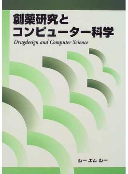創薬研究とコンピューター科学