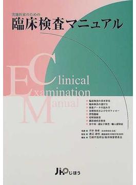 実地医家のための臨床検査マニュアル