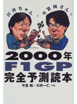 川井ちゃんと今宮純さんの2000年F1GP完全予測読本