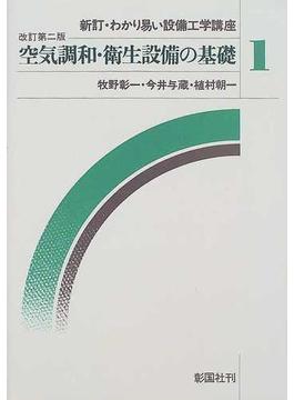 わかり易い設備工学講座 新訂 改訂第2版 1 空気調和・衛生設備の基礎