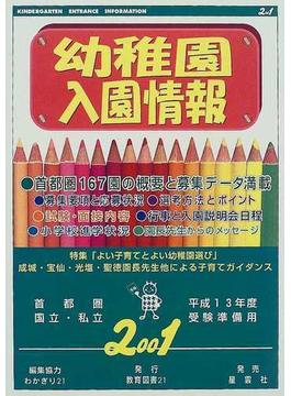 幼稚園入園情報 首都圏国立・私立 2001