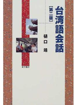 台湾語会話 第2版