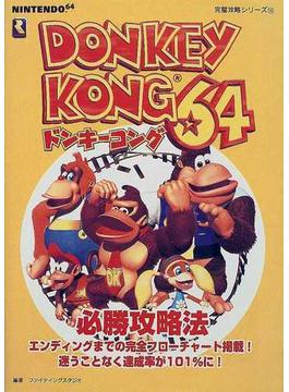 ドンキーコング64必勝攻略法