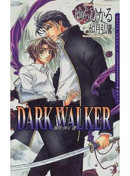 Dark walker 闇を歩く者