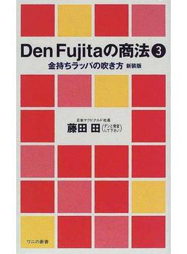 Den Fujitaの商法 新装版 3 金持ちラッパの吹き方