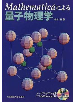 Mathematicaによる量子物理学