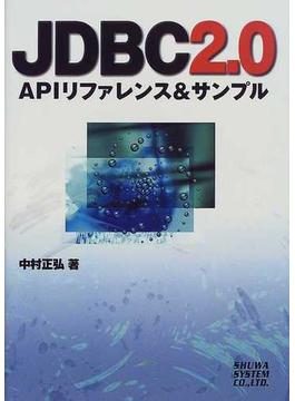 JDBC2.0 APIリファレンス&サンプル