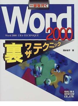 一歩先行くWord2000裏ワザテクニック