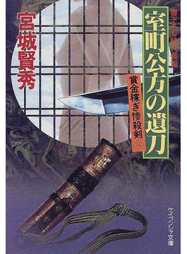 室町公方の遺刀 賞金稼ぎ惨殺剣 3