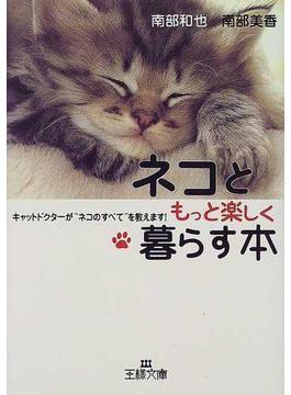 ネコともっと楽しく暮らす本(王様文庫)
