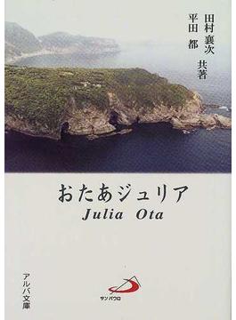 おたあジュリア(アルバ文庫)