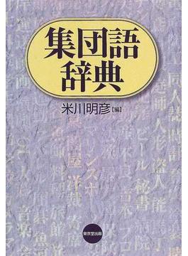集団語辞典