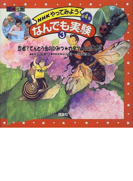 NHKやってみようなんでも実験 理論社版 第4集3 忍者?てんとう虫のひみつ・カタツムリの不思議