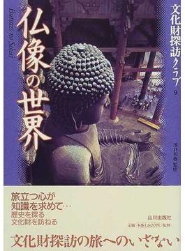 仏像の世界